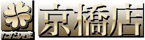 [熟女・人妻]ただいま京橋店